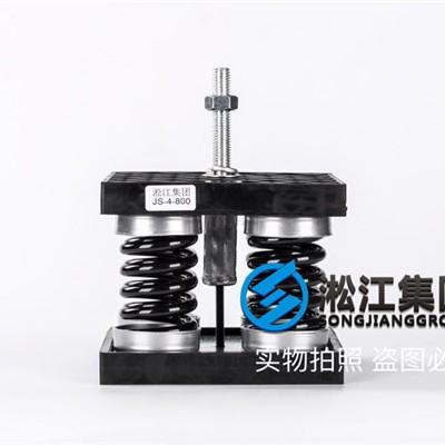 【空调机组减震器】JS阻尼弹簧减震器