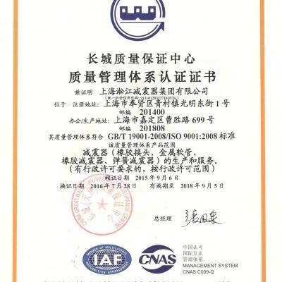 淞江集团IOS9001认证证书