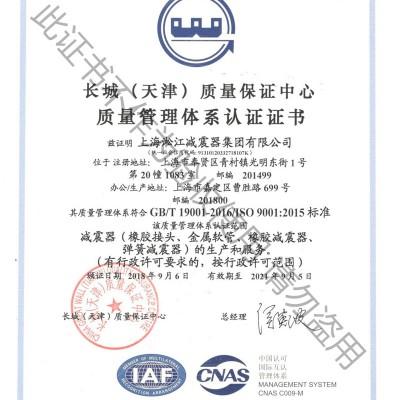 淞江集团已经通过ISO9001-认证证书