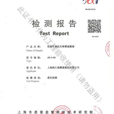 淞江集团JB弹簧减震器检测证书