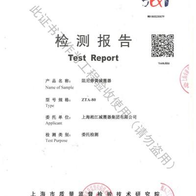 淞江集团ZTA阻尼弹簧减震器检测报告