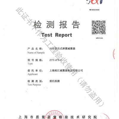 ZTY弹簧减震器检测报告