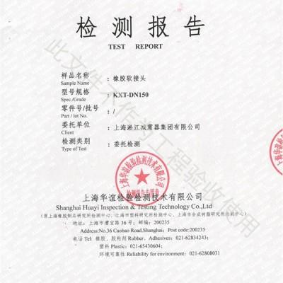 淞江集团2018年橡胶接头性能检测报告结果