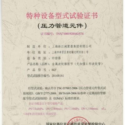"""""""淞江牌波纹补偿器""""荣获国家颁发的《特种设备型式试验证书》"""